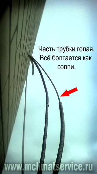Голые трубки кондиционера