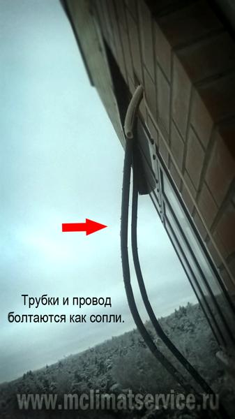 Трубки кондиционера не ракреплены.