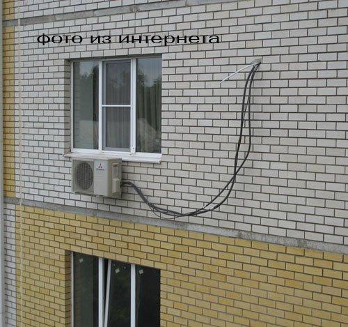 Кривая установка  кондиционера.