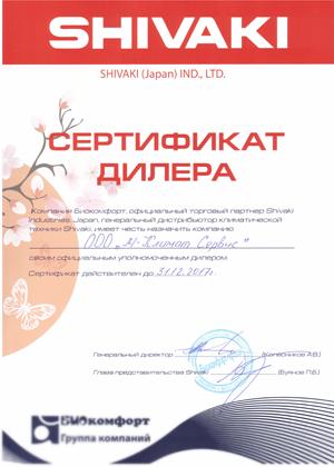 SHIVAKI M-KLIMAT SERVICE SERTIFIKAT