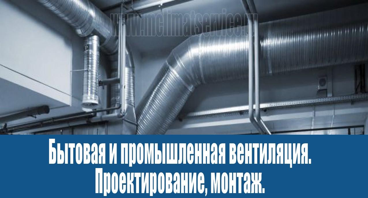 Бытовая и промышленная вентиляция.
